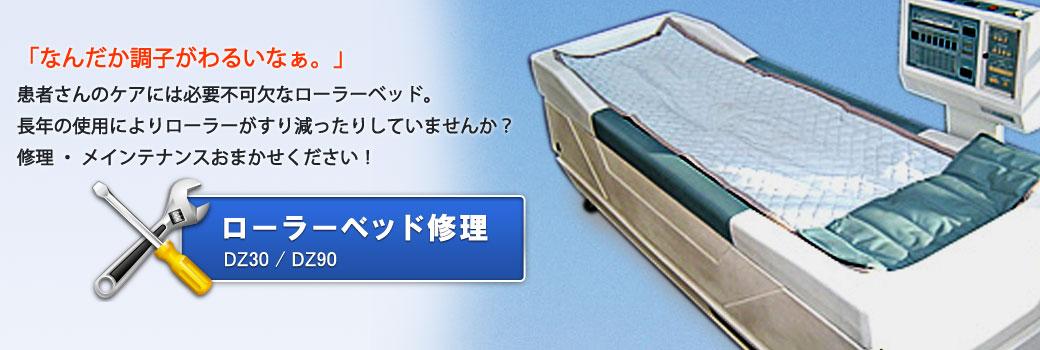 ローラーベッド修理・DZ30/DZ90
